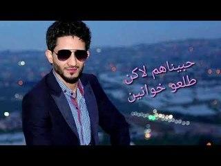 اجمل حالات وتساب للنجم احمدالعلي كزابين