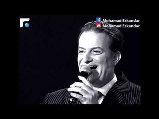 محمد اسكندر - برنامج سهر الليالي 2007 (أرشيف)