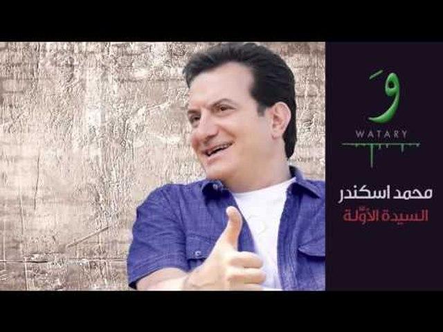 Mohamad Eskandar - Al Sayida Al Oula   محمد اسكندر - السيدة الأولى