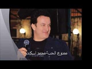 Mohamad Eskandar - Mamnou3 Al Hob   محمد اسكندر - ممنوع الحب