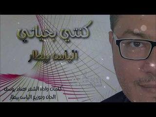 الياس بيطار  كنتي بحياتي -  Elias Bitar  Kenti Bi7ayati