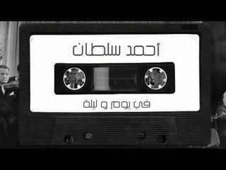 أحمد سلطان -  فى يوم وليلة   Ahmad Sultan - Fi Youm W Leila