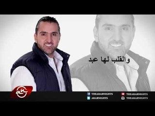 Ziad Saleh - Ya Hama Lali [Official Lyric Video] 2017 // زياد صالح - يا همالالي