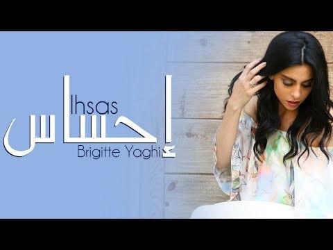 Brigitte Yaghi Ft. DJ Youcef - Ihsas   بريجيت ياغي - إحساس