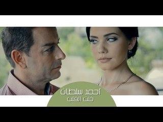 Ahmad Sultan - Khent El Alb   أحمد سلطان - خنت القلب