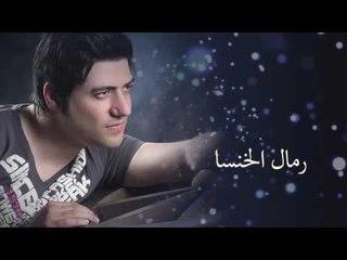 شادي رنجوس- رمال الخنسا / Shadi Rnjos - Rimal Al Khansa