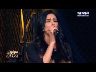 Brigitte Yaghi - Mawal Law Jaba Dam3i [ The Ring ] | بريجيت ياغي - موال لو جابها دمعي