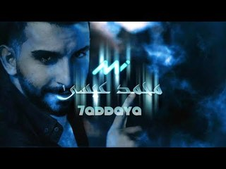 محمد عيسى - حدايا | Mohammed Issa - 7addaya | Lyrics Video