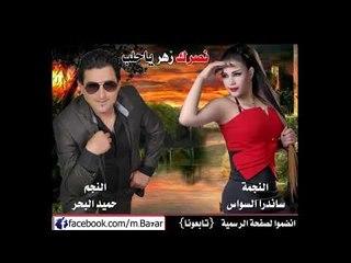 نصرك زهر يا حلب حميد البحر و ساندرا السواس