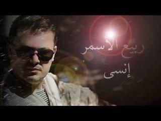 ربيع الأسمر - إنسى | Rabih El Asmar - Insa