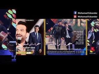 محمد اسكندر وهادي خليل - موال الفرقة - حفلة رأس السنة 2019