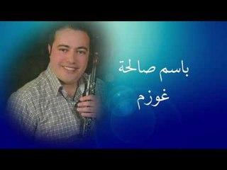 باسم صالحة - غوزم | Bassem Salha - Ghowzam