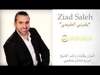 Ziad Saleh - Yo2borni El Tabi3i 2015 // يقبرني الطبيعي  -