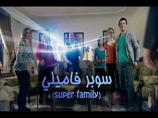 Super Family - Season 1 - Episode 8/ سوبر فاميلي - الموسم الاول - الحلقة الثامنة