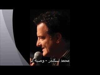 Mohamad Eskandar - Wasiet Om | محمد اسكندر - وصية أم