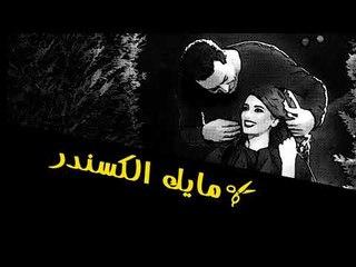 Mohamad Eskandar - Masari - Video Clip Teaser - Soon   محمد اسكندر - مصاري - فيديو كليب - قريباً
