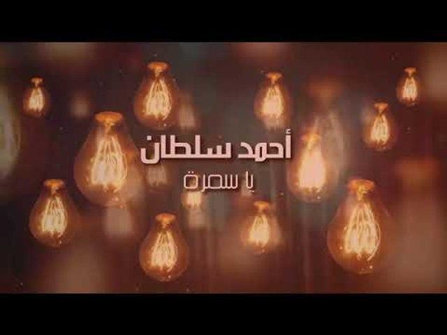 أحمد سلطان - يا سمرة | Ahmad Sultan - Ya Samra