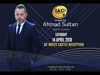 حفلة  أحمد سلطان في استراليا - Ahmad Sultan Concert in Australia