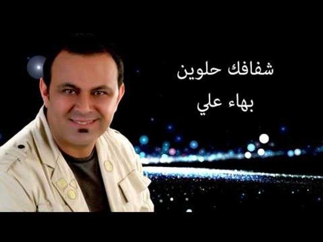 Bahaa Ali - Shfafik Helween   بهاء علي - شفافك حلوين