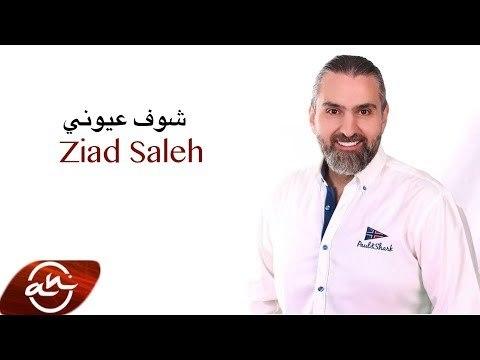 Ziad Saleh - Shoof 3youni 2018 // شوف عيوني - زياد صالح
