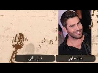 Imad Hawi - Nani - عماد حاوي - ناني 2018