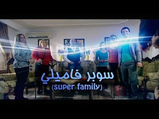 Super Family - Season 1 - Episode 1/ -سوبر فاميلي- الموسم الاول - الحلقة الاولى