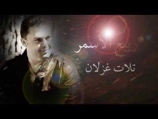 ربيع الاسمر - تلات غزلان | Rabih El Asmar - Tlat Ghizlan