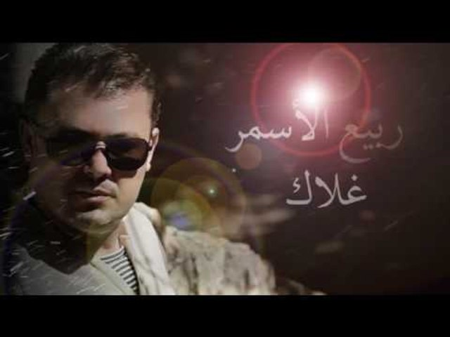 ربيع الاسمر - غلاك   Rabih El Asmar - Ghalak