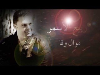 ربيع الاسمر - موال وفا | Rabih El Asmar - Mawal Wafa