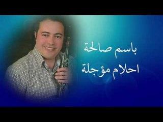 باسم صالحة  - احلام مؤجلة | Bassem Salha - Ahlam Muajjala