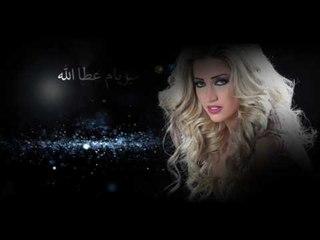 Myriam Atallah - Basita | ميريام عطاالله - بسيطة