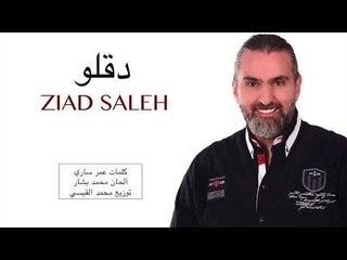 Ziad Saleh - De2elo 2018 //  زياد - صالح دقلو