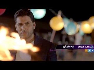Imad Hawi - Abou 3lesh عماد حاوي - أبو عليش