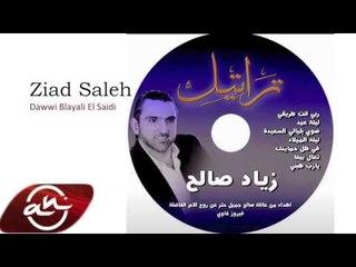 Ziad Saleh - Dawwi Blayali El Saidi 2015 // زياد صالح - ضوي بليالي سعيدة
