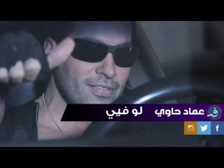 Imad Hawi - Law Feyi عماد حاوي - لو فيي
