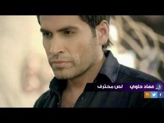 Imad Hawi - Lossen Mohtaref عماد حاوي - لص محترف