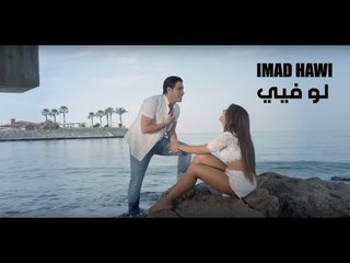 "Imad Hawi ""Law Fiyye"" Official Video//  عماد حاوي - لو فيي"