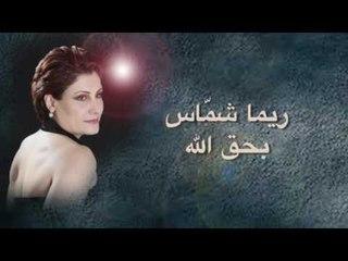 ريما شماس - بحق الله | Rima Chammas - Bihak Allah