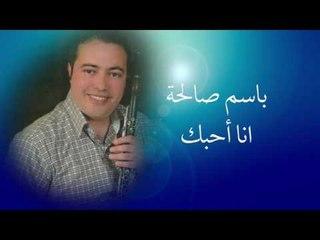 باسم صالحة - انا أحبك | Bassem Salha - Ana Bhebbik
