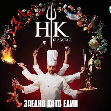 Адска Кухня 2 Епизод 21 (2019)