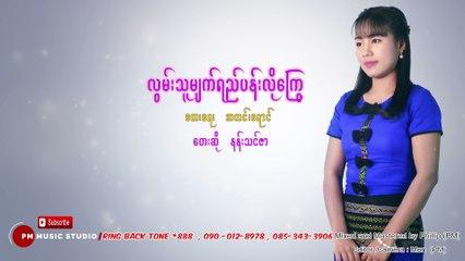 MYANMAR SONG :လြမ္းသူမ်က္ရည္ပန္းလိုေႂကြ - နန္းသင္ဇာ :PM Music Studio