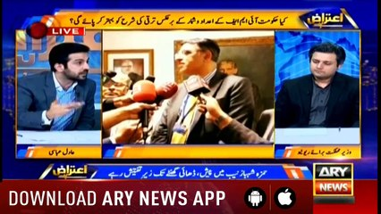 Aitraaz Hai 12th April 2019 tough conditions of IMF | Siasat pk Forums