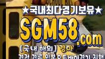 경정사이트 ♠ 「SGM 58. CoM」 ◇ 한국경마사이트