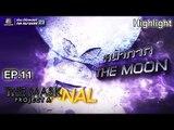 หน้ากาก The Moon   EP.11   THE MASK PROJECT A