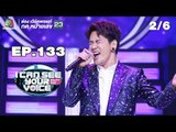 I Can See Your Voice -TH | EP.133 | 2/6 | อ๊อฟ ปองศักดิ์ | 5 ก.ย. 61