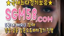 경정사이트 ♬ ∬SGM 58. CoM ∬ つ