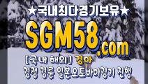 국내경마 《 ∋ SGM58 . COM ∋ ♤ 일본경마