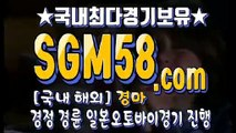 검빛사이트 ▧ 『SGM58.COM』 ▨ 경정사이트주소