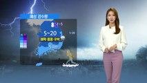 [날씨] 전국에 비바람 몰아친다...벼락·돌풍·우박 동반 / YTN