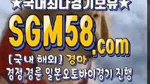 스크린경마사이트주소 ▧ 『SGM58.COM』 ♧ 일본경정경륜사이트